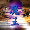 麒麟(25)桶狭間は人間の狭間(7)「魔王信長」の画像