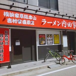 横浜家系総本山 吉村家直系店 ラーメン内田家の画像