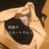【思春期娘】制服スカートがバッグの中で丸まっていたら、何て言う?の画像
