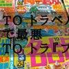 「GO TO トラベル」マジ最悪~東京除外でGO TO トラ「ブ」ルへの画像