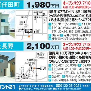 【オープンハウス】3棟同時オープンハウス!の画像