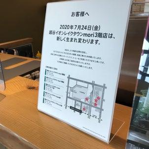 スターバックス越谷レイクタウンmori3階店リニューアル中の画像