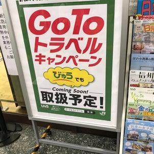 Go Toトラベルキャンペーンの画像