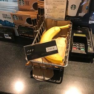 スターバックス バナナの画像