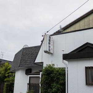 浅草軒分店 「中華そば」の画像