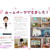 素敵なFika(フィーカ)ホームページ出来ました!の画像