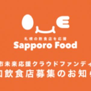 札幌クラウドファンディング:札幌B級グルメ・北海道B級グルメ・豚丼の画像
