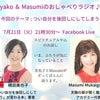 本日21時半スタート!Facebook LIVE :「つい自分を後回しにしてしまう」がテーマ!の画像