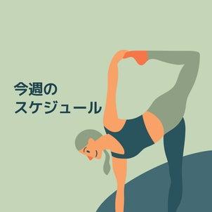 7/20(月)〜26(日)ヨガスケジュールの画像