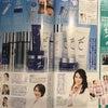 雑誌にも掲載中のゼオスキン製品♡の画像