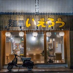 麺屋 いえろう「醤油ラーメン」の画像
