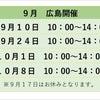 ベビトレヨガ養成講座広島第2期 詳細を公開!の画像