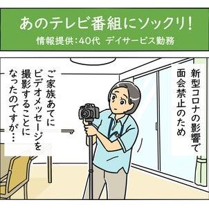 【介護4コマ】あのテレビ番組にソックリ!の画像