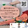 【中止】【京都でワークショップ】親子で作ろう♪オリジナルラベルカードの画像