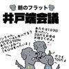 2020/07/24(金)絵日記 フラット井戸端会議の画像