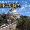 岐阜城の天守台の下から織田信長時代の石垣が出た話:岐阜城発掘調査2020の画像