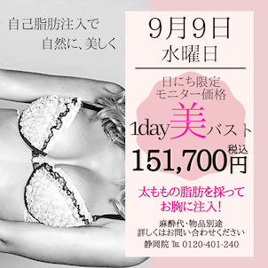 【SBC静岡】お日にち限定モニター募集★1day美バスト(脂肪豊胸術)の画像