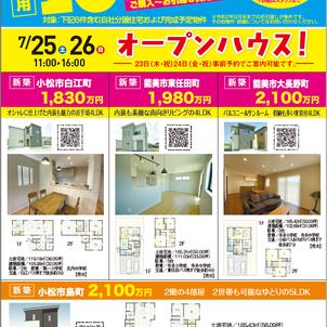 【オープンハウス】2棟同時オープン!の画像