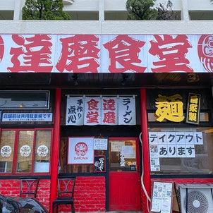 達磨食堂 「焼きラーメン」の画像