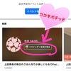 Facebook LIVE 人気ランキング!!の画像