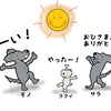 2020/07/25(土) 絵日記 晴れの日と雨の日の犬たちの画像