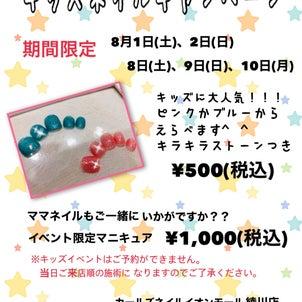 キッズネイルキャンペーン★の画像
