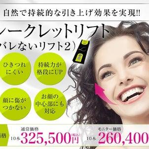 【SBC静岡】7月から新価格でご案内しています★シークレットリフト術の画像