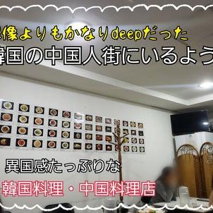 「異色の韓国料理店で初めて知る味」日韓夫婦の地元開拓食べ歩きの画像