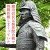 熱田神宮だけではなかった?!織田信長が桶狭間の戦いで戦勝祈願していた寺社の画像