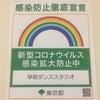 東京都公認だから!安心安全な早坂ダンススタジオの画像
