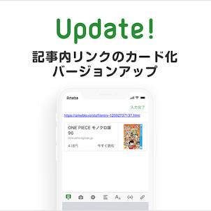 【改善のお知らせ】記事内リンクのカード化表示 バージョンアップについての画像