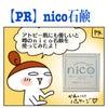 【PR】nico石鹸の画像