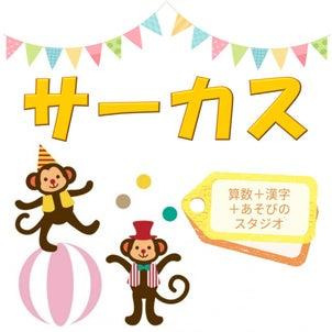 【次回9/18(金)】算数+漢字+あそびのスタジオ『サーカス』 モニター小学生2名募集 松戸市の画像