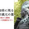 愛知県に残る今川義元の墓~首塚から胴塚そして供養塔まで~の画像