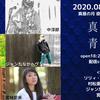 【追記:配信情報!】2020/8/21@真昼の月夜の太陽(東新宿)の画像