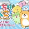 明日は水曜日ですよ!TVアニメ「みっちりわんこ!あにめ~しょん」の画像