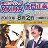 今を精一杯生きるために、 死後の世界を知る〜8月2日 AKIRA × 大門先生 コラボライブ!の画像