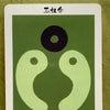 日本の神様カード たまのやのみことの画像