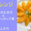 オレンジの皮のむき方&シロップ煮をYouTubeにアップしました!の画像