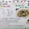 だん暖たてやま8月号に、川上文代の地産地消レシピ掲載☆の画像