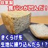 粉末きくらげ入り自家製食パンの画像