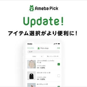 【改善のお知らせ】Ameba Pickで紹介するアイテムの選択がより便利になりましたの画像