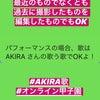 【無我夢中でAKIRA ライブに同行した日々、からの今だよ】(→エントリー7/31まで)の画像