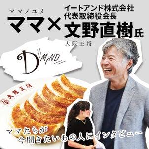 ママ×文野直樹会長(イートアンド株式会社)【ママの夢「D-MIND」インタビュー】の画像