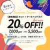 【8月メンズ限定クーポン】 カット+クールベッドスパ 20%OFF‼【新規限定】の画像