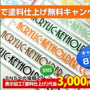 【SNSで塗料仕上げ無料キャンペーン】の画像