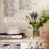 """家庭画報9月号は、""""華麗なるキッチンツール""""☆の画像"""