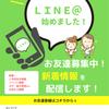 公式LINE@始めました!の画像