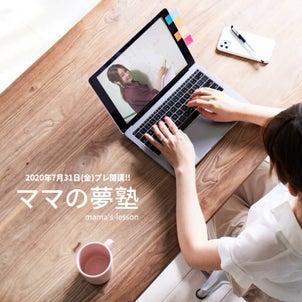 【新サービス】ママの夢塾オンライン開講!受講生募集中!の画像