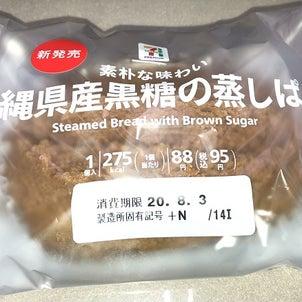 沖縄県産黒糖の蒸しぱん(セブンイレブン)の画像